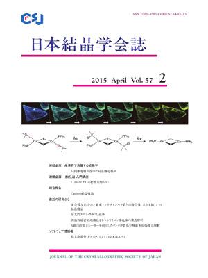 2015JCSJ_Cover