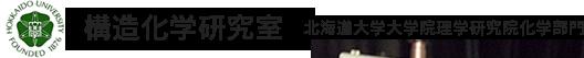北海道大学大学院理学研究院化学部門 構造化学研究室