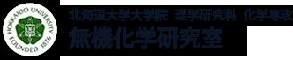 北海道大学大学院  理学研究科  化学専攻 無機化学研究室